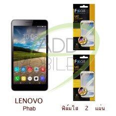 ราคา Focus ฟิล์มกันรอย Lenovo Phab ใส 2 แผ่น เป็นต้นฉบับ