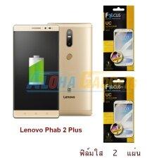 ซื้อ Focus ฟิล์มกันรอย Lenovo Phab 2 Plus ใส 2 แผ่น Focus