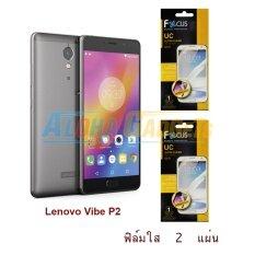 ขาย Focus ฟิล์มกันรอย Lenovo Vibe P2 ใส 2 แผ่น Focus ใน กรุงเทพมหานคร