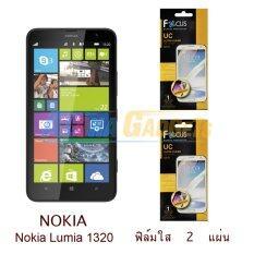 ขาย Focus ฟิล์มกันรอย Nokia Lumia 1320 ใส 2 แผ่น ถูก