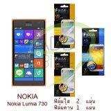 ราคา Focus ฟิล์มกันรอย Nokia Lumia 730 ใส 2 แผ่น ด้าน1 แผ่น Focus เป็นต้นฉบับ