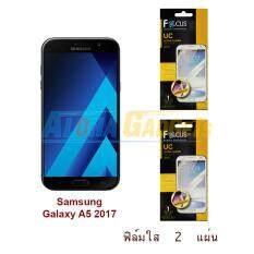 โปรโมชั่น Focus ฟิล์มกันรอย Samsung Galaxy A5 2017 ใส 2 แผ่น ถูก