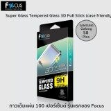 โปรโมชั่น Focus Super Glass Tempered Glass 3D Full Stick Case Friendly ฟิล์มกระจกกันรอยซิลิโคนเต็มจอ กาว 100 เปอร์เซ็นต์ รองรับ Samsung Galaxy S8 Plus ถูก