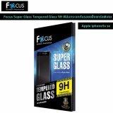 ทบทวน Focus Super Glass Tempered Glass 9H ฟิล์มกระจกกันรอยแข็งแกร่งพิเศษ สำหรับ Apple Iphone5S Se Focus