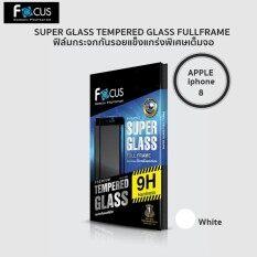 ขาย ซื้อ ออนไลน์ Focus Super Glass Tempered Glass Fullframe ฟิล์มกระจกกันรอยแข็งแกร่งพิเศษเต็มจอ รองรับ Iphone8 สีขาว