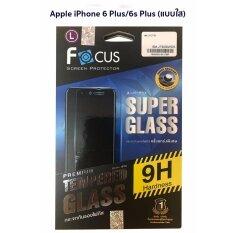 ขาย Focus Tempered Glass โฟกัสกระจกกันรอยแข็งแกร่งพิเศษ Apple Iphone 6 Plus 6S Plus แบบใส เป็นต้นฉบับ