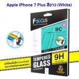 ซื้อ Focus Tempered Glass Blue Light Cut โฟกัสกระจกนิรภัยเต็มจอถนอมสายตา Full White ของแท้ สำหรับ Apple Iphone 7 Plus สีขาว White ถูก ใน กรุงเทพมหานคร