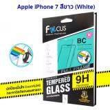 ขาย Focus Tempered Glass Blue Light Cut โฟกัสกระจกนิรภัยเต็มจอถนอมสายตา Full White ของแท้ สำหรับ Apple Iphone 7 สีขาว White Focus เป็นต้นฉบับ