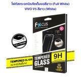 ทบทวน Focus Tempered Glass โฟกัสกระจกนิรภัยเต็มจอสีขาว Full White ของแท้ สำหรับ Vivo V5 สีขาว White Focus