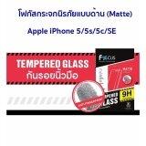 ขาย Focus Tempered Glass โฟกัสกระจกนิรภัยแบบด้าน Matte ของแท้ สำหรับ Apple Iphone 5 5S 5C Se ออนไลน์ กรุงเทพมหานคร