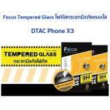 ส่วนลด Focus Tempered Glass โฟกัสกระจกนิรภัยแบบใส Uc ของแท้ สำหรับ Dtac Phone X3 Focus กรุงเทพมหานคร