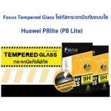 ขาย Focus Tempered Glass โฟกัสกระจกนิรภัยแบบใส Uc ของแท้ สำหรับ Huawei P8Lite P8 Lite