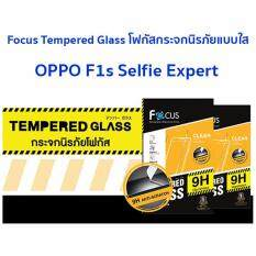ราคา Focus Tempered Glass โฟกัสกระจกนิรภัยแบบใส Uc ของแท้ สำหรับ Oppo F1S Selfie Expert ใหม่ ถูก
