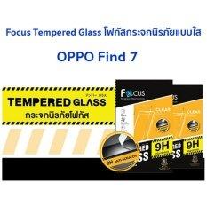 ทบทวน Focus Tempered Glass โฟกัสกระจกนิรภัยแบบใส Uc ของแท้ สำหรับ Oppo Find 7