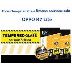 ขาย Focus Tempered Glass โฟกัสกระจกนิรภัยแบบใส Uc ของแท้ สำหรับ Oppo R7 Lite เป็นต้นฉบับ