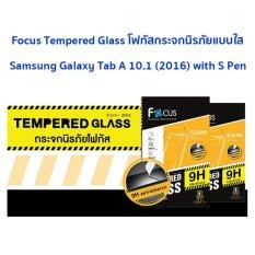 ขาย Focus Tempered Glass โฟกัสกระจกนิรภัยแบบใส Uc ของแท้ สำหรับ Samsung Galaxy Tab A 10 1 2016 With S Pen กรุงเทพมหานคร ถูก