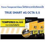 ราคา Focus Tempered Glass โฟกัสกระจกนิรภัยแบบใส Uc ของแท้ สำหรับ True Smart 4G Octa 5 5 ใหม่