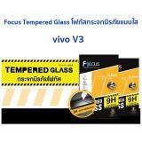 ทบทวน Focus Tempered Glass โฟกัสกระจกนิรภัยแบบใส Uc ของแท้ สำหรับ Vivo V3