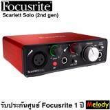 ราคา Focusrite Scarlett Solo2Nd Gen รับประกันศูนย์ Focusrite 1 ปี By Melodygadget Focusrite
