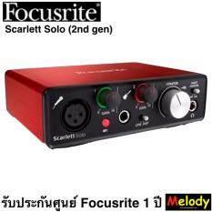 Focusrite Scarlett Solo2nd GEN รับประกันศูนย์ Focusrite 1 ปี By MelodyGadget