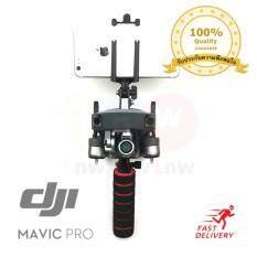 ขาย อุปกรณ์แปลงโดรนเป็นกล้องวิดิโอ For Dji Mavic Pro ถูก