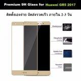 ราคา ฟิล์มกันรอย กระจกนิรภัย เต็มจอ เก็บขอบแนบสนิท For Huawei Gr5 2017 สีทอง 5 5 Premium Tempered Glass 9H 2 5D Gold ใน กรุงเทพมหานคร