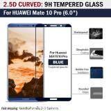 ขาย ฟิล์มกันรอย กระจก นิรภัย เต็มจอ เก็บขอบแนบสนิท For Huawei Mate 10 Pro สีน้ำเงิน 6 Premium Tempered Glass 9H 2 5D Blue ผู้ค้าส่ง