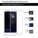 ราคา ฟิล์มกันรอย กระจกนิรภัย เต็มจอ เก็บขอบแนบสนิท For Huawei P10 สีขาว 5 1 Premium Tempered Glass 9H 2 5D White ใหม่ ถูก