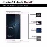 ซื้อ ฟิล์มกันรอย กระจกนิรภัย เต็มจอ เก็บขอบแนบสนิท For Huawei P9 สีขาว 5 2 Premium Tempered Glass 9H 2 5D White ถูก กรุงเทพมหานคร