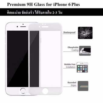 ฟิล์มกันรอย กระจกนิรภัย เต็มจอ เก็บขอบแนบสนิท for iPhone 6 Plus สีขาว (5.5