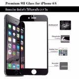 ขาย ซื้อ ฟิล์มกันรอย กระจกนิรภัย เต็มจอ เก็บขอบแนบสนิท For Iphone 6S สีดำ 4 7 Premium Tempered Glass 9H 3D Black ใน กรุงเทพมหานคร