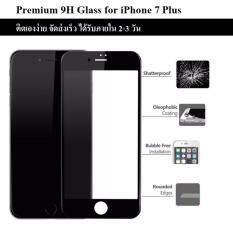 ราคา ฟิล์มกันรอย กระจกนิรภัย เต็มจอ เก็บขอบแนบสนิท For Iphone 7 Plus สีดำ 5 5 Premium Tempered Glass 9H 3D Black ใน กรุงเทพมหานคร