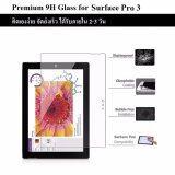 ราคา ฟิล์มกันรอย กระจกนิรภัย เต็มจอ แนบสนิท For Microsoft Surface Pro 3 Premium Tempered Glass 9H