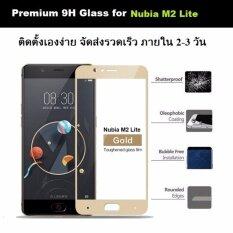 ขาย ฟิล์มกันรอย กระจกนิรภัย เต็มจอ เก็บขอบแนบสนิท For Nubia M2 Lite สีทอง 5 5 Premium Tempered Glass 9H 2 5D Gold Nubia