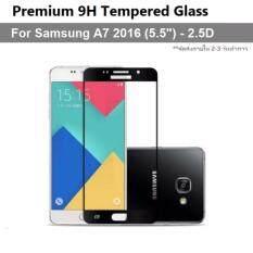 ทบทวน ที่สุด ฟิล์มกันรอย กระจกนิรภัย เต็มจอ ใส่เคสแล้วไม่ดันขอบกระจก For Samsung A7 2016 5 5 สีดำ Premium Tempered Glass 9H 2 5D Black