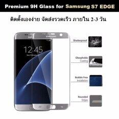 ซื้อ ฟิล์มกันรอย กระจกนิรภัย เต็มจอ ใส่เคสแล้วไม่ดันขอบกระจก For Samsung S7 Edge สีเงิน Premium Tempered Glass 9H 3D Sliver ถูก ใน กรุงเทพมหานคร