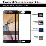 ฟิล์มกันรอย กระจก นิรภัย เต็มจอ ใส่เคสแล้วไม่ดันขอบกระจก For Samsung J7 Prime 5 5 สีดำ Premium Tempered Glass 9H 2 5D Black ใหม่ล่าสุด