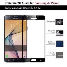 โปรโมชั่น ฟิล์มกันรอย กระจก นิรภัย เต็มจอ ใส่เคสแล้วไม่ดันขอบกระจก For Samsung J7 Prime 5 5 สีดำ Premium Tempered Glass 9H 2 5D Black ใน กรุงเทพมหานคร