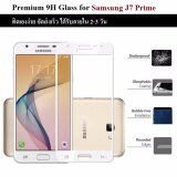 โปรโมชั่น ฟิล์มกันรอย กระจก นิรภัย เต็มจอ ใส่เคสแล้วไม่ดันขอบกระจก For Samsung J7 Prime 5 5 สีขาว Premium Tempered Glass 9H 2 5D White Samsung ใหม่ล่าสุด