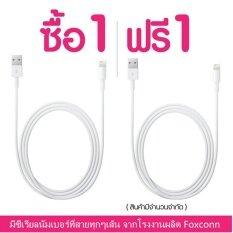 ราคา Foxconn สายชาร์จ Apple แท้ Iphone 5 5S 5C 6 6S 7 7Plus แพ็คคู่ 2 ชิ้น ใน กรุงเทพมหานคร