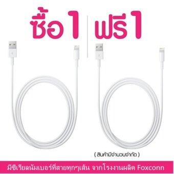 Foxconn สายชาร์จ Apple แท้ iPhone 5 5s 5c 6 6s 7 7Plus แพ็คคู่ 2 ชิ้น