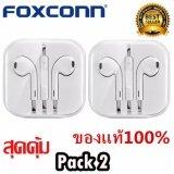 ราคา Foxconn Smart Earphone หูฟังไอโฟนแท้ จา่กโรงงานผลิต หูฟังสำหรับไอโฟน Iphone Ipad Ipod สีขาว แพ็คคู่ 2 ชิ้น ใหม่ ถูก