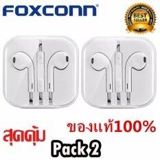 ซื้อ Foxconn Smart Earphone หูฟังไอโฟนแท้ จา่กโรงงานผลิต หูฟังสำหรับไอโฟน Iphone Ipad Ipod สีขาว แพ็คคู่ 2 ชิ้น ใน กรุงเทพมหานคร