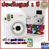 ขาย Fujifilm Instax Mini25 สีขาว ประกันศูนย์ ฟรี ฟิลม์ โพลารอยด์ 20 เเผ่น Fuji เป็นต้นฉบับ