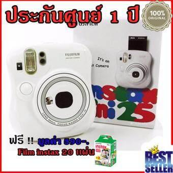 Fujifilm Instax mini25 (สีขาว)ประกันศูนย์ ฟรี ฟิลม์ โพลารอยด์ 20 เเผ่น