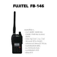 Fujitel วิทยุสื่อสาร Fujitel รุ่น FB-146 (144Mhz. 5 วัตต์)