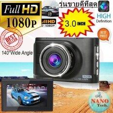 กล้องติดรถยนตร์ Full HD จอ3 .0 เลนส์กว้าง 170 ํ กลางคืนชัด/WDR/G-Sensorรุ่น Q60