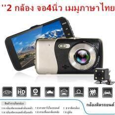 กล้องติดรถยนต์ FULL HD CAR DVR 1080P 2กล้องหน้าหลัง รุ่น T652