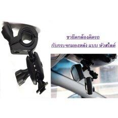 ขาย ขายึดกล้องรถยนต์กับกระจกมองหลังแบบสไลด์ ขาติดกล้อง ได้หลายรุ่นทั้ง G1W Anytek Transcrend Proof อื่นๆแบบสไลด์ ขาติดกล้องรถได้ ทั้ง Benz Bmw Honda Nissan Toyota Mazda Mouting ไทย ถูก