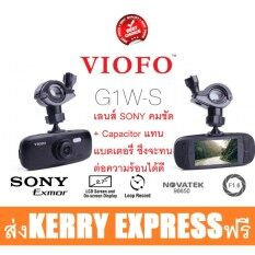 G1W กล้องติดรถยนต์ รุ่น G1W-S VIOFO ของแท้100% รับประกัน1ปี จัดส่งKERRYฟรีทั่วประเทศ